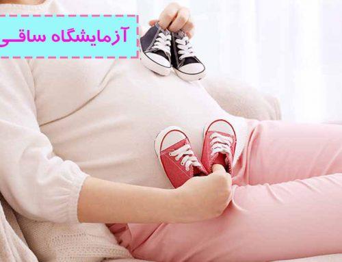 جواب آزمایش خون بارداری