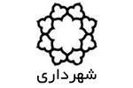 shahrdari1-150x100